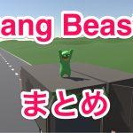 【解説】オンラインってどうやるの?基本操作などのまとめ Gang Beasts