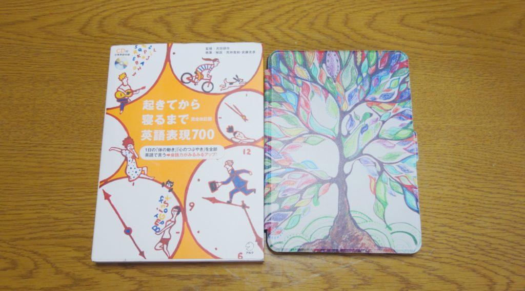 紙の本とKindle